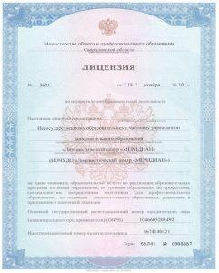 Лицензия_70